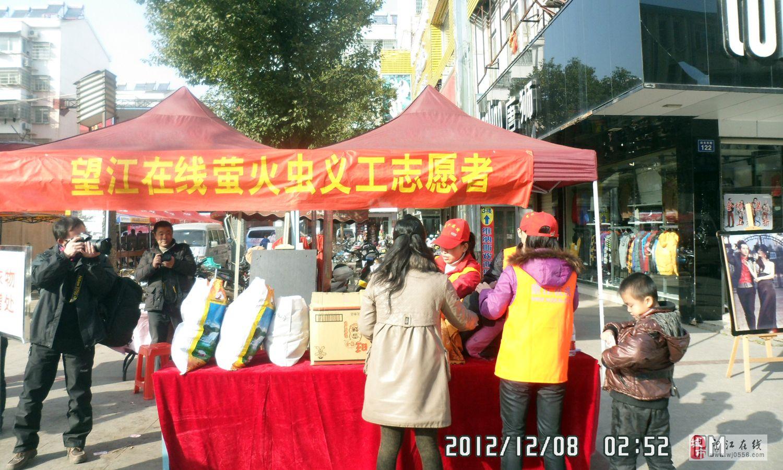 冬日暖阳――-望江在线萤火虫义工联盟在行动