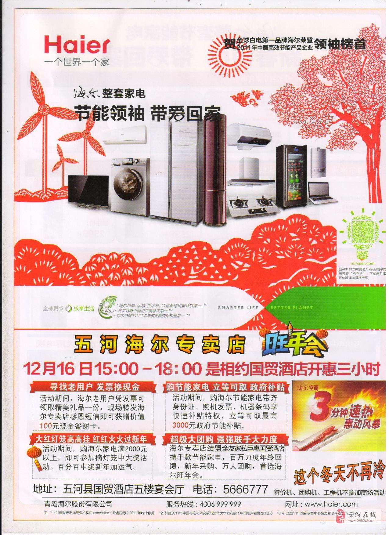 美高梅注册海尔专卖店〈旺年会〉12月16日15:00-18:00 相约国贸酒