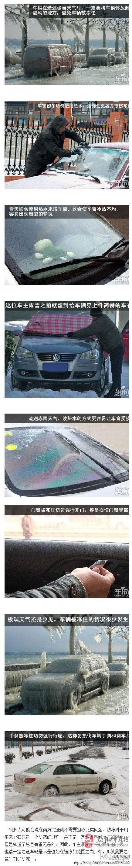 汽车被冻住了怎么办?