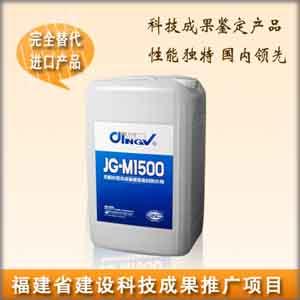 [原创]JG-M1500无机水性渗透型密封防水剂