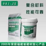 [推荐]建工牌JS-981聚合物水泥防水涂料