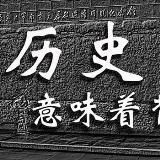 血透山河!南京大屠杀纪念日专贴!