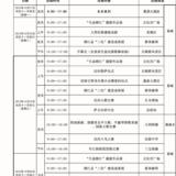 """""""神奇萨玛 生态榕江""""2012 中国.榕江萨玛节活动日程表"""