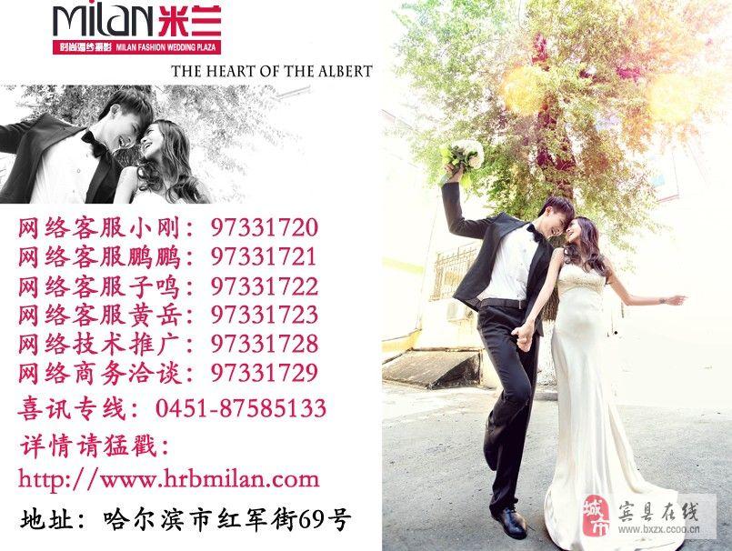 [推荐]宾县婚纱照 婚纱摄影哈尔滨米兰时尚年末网络优惠