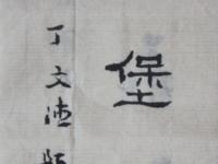 """吴堡籍书法家丁文德为""""吴堡人网""""题字"""