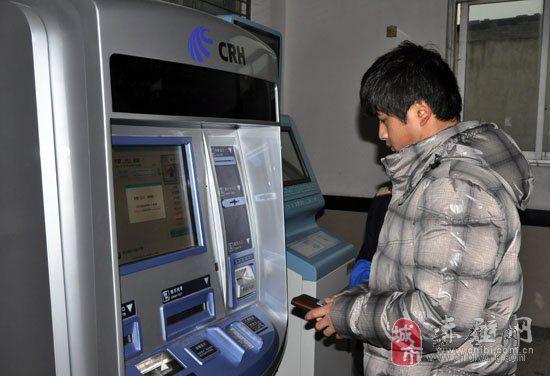 """[分享][图]新葡京平台火车站新型自动售票机""""上岗"""""""