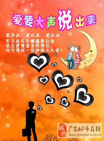 [原创]广安安娜摄影公馆-爱存在 爱记录 爱永恒 爱要大声说出来