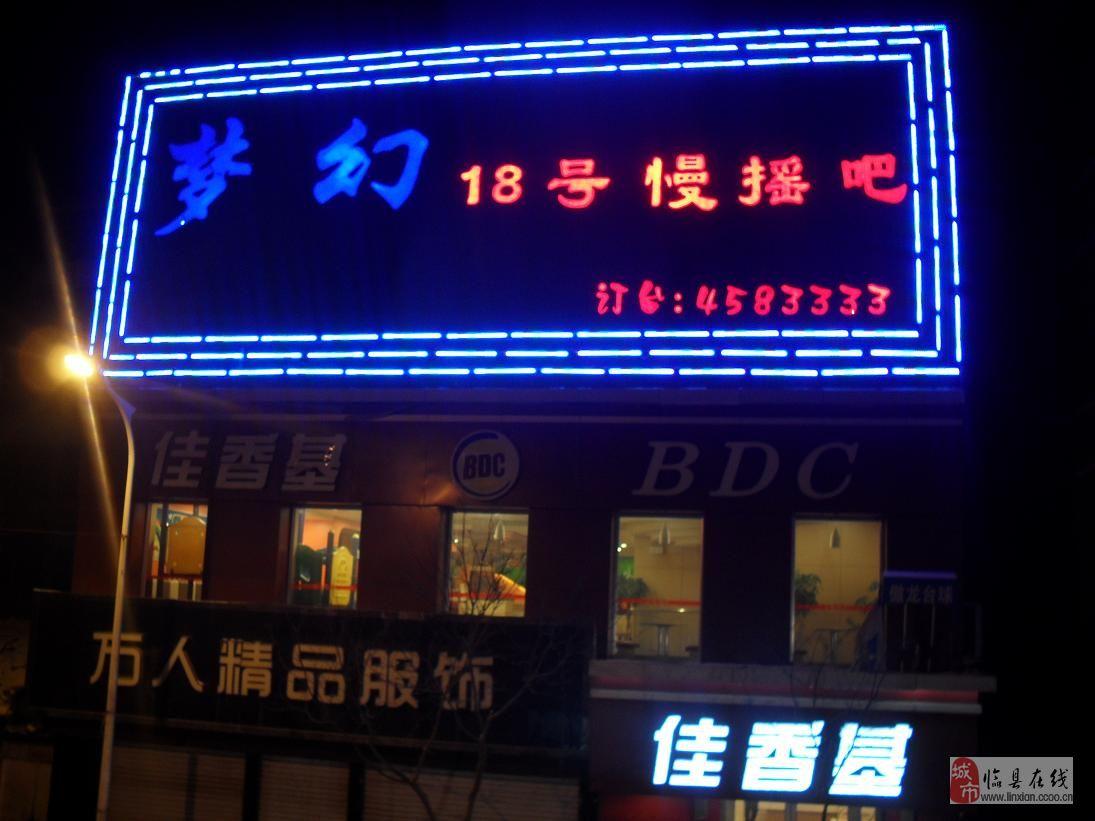 新葡京梦幻18号慢摇酒吧
