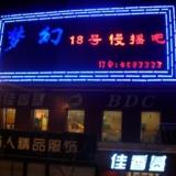 临县梦幻18号慢摇酒吧
