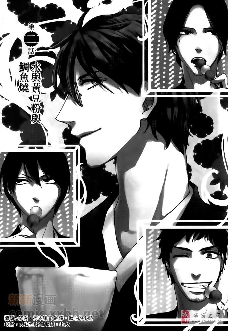 [贴图]甘美男子  第2话