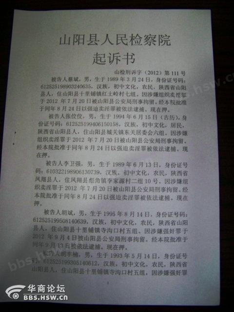 山阳13岁幼女被逼卖淫案将于明年元月8日开庭。大家一起见证吧!
