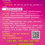 迁西首届民间网络春晚节目火热征集中!!!