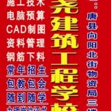 唐县建筑培训学校