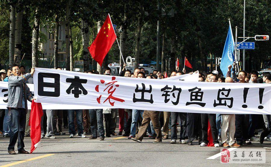 中国民众反日游行,高呼 日本滚出钓鱼岛