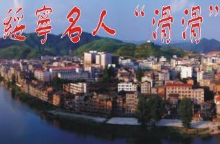 """澳门新葡京官网县城之名人——""""滑滑"""""""
