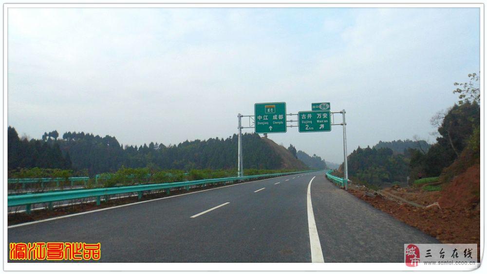 台到中江成德南高速