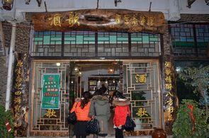 雷山酒歌原生态餐馆