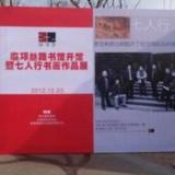 邛崃3+2读书荟.临邛丝路开馆