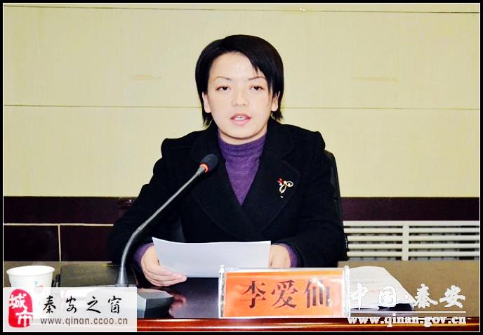 秦安:2013年两节文化活动暨农民运动会安排会