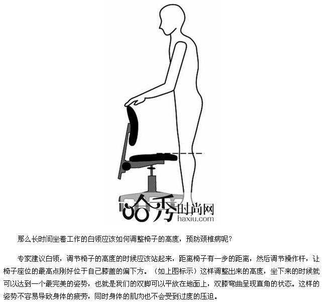 办公室白领如何预防颈椎病 调整椅子合适高度脊椎更健康
