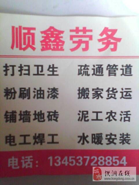 [转贴]顺鑫中介劳务