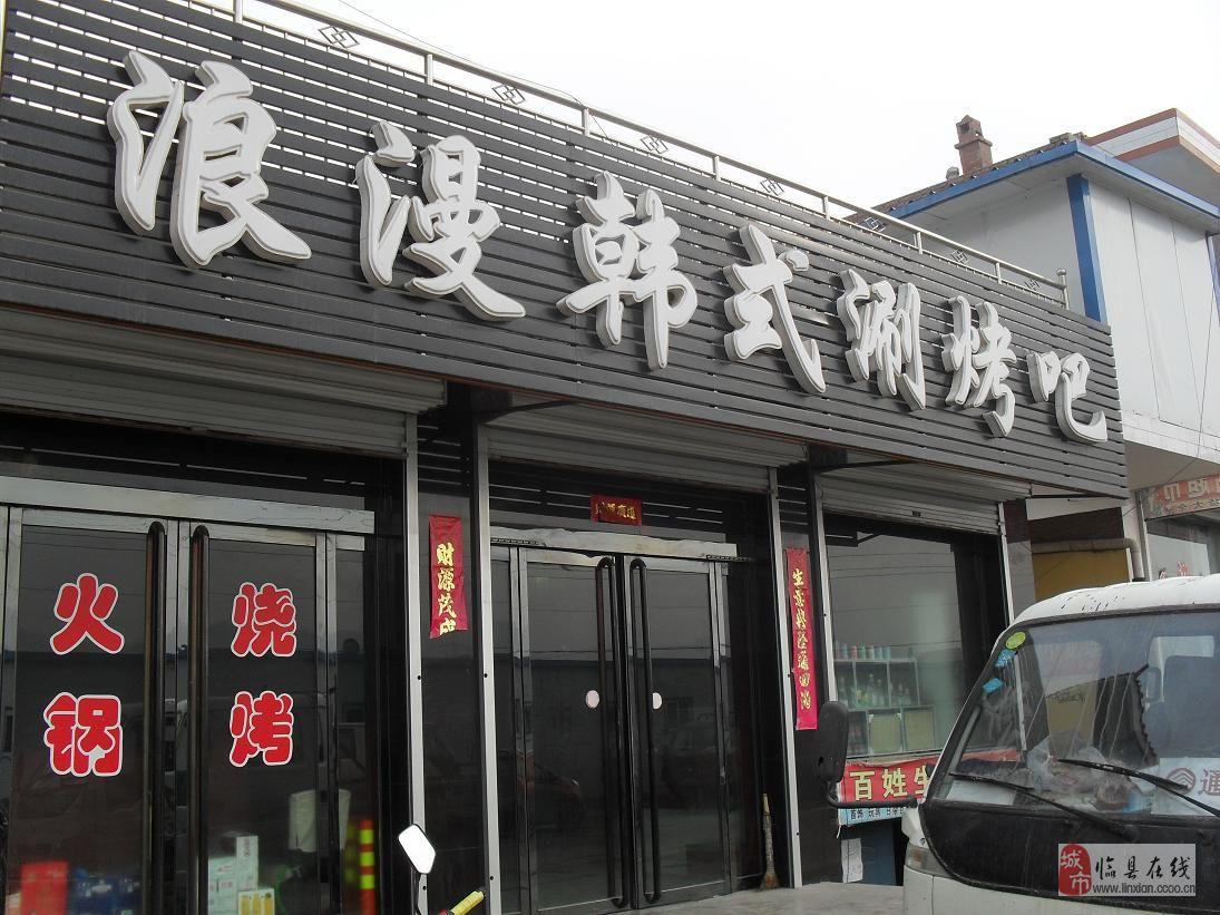 新葡京浪漫韩式涮烤吧