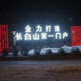 朝阳镇镇政府门前新设的灯字