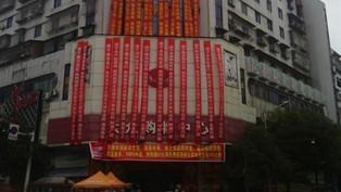 澳门新葡京官网县大众超市成立六周年店庆