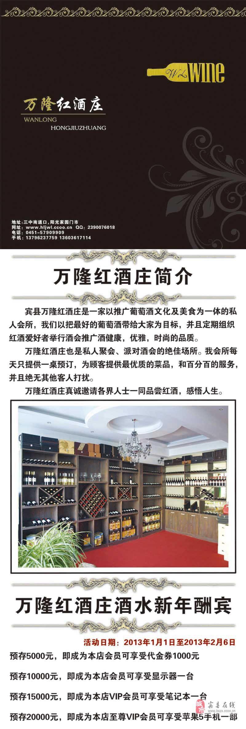 万隆红酒庄酒水新年酬宾 办理VIP赠送iphone5手机