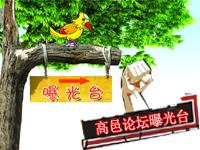 高邑论坛曝光台上线啦!
