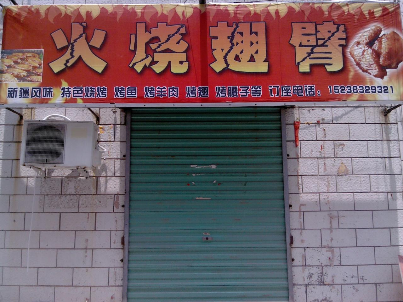 聂寨新村里雷死人的一家店