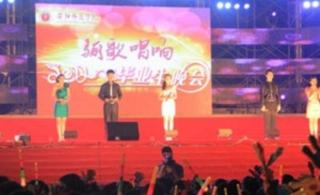 2012安阳师范学院毕业生庆典晚会