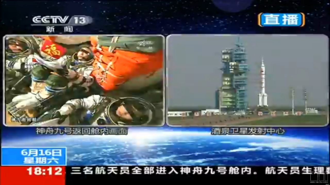 为创盈国际的祖国骄傲!中国神舟九号发射成功!