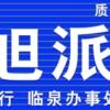 [原创]旭派电池临泉县城范围内免费上门换电池