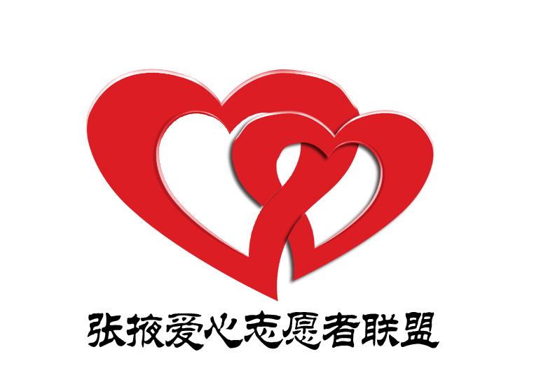 主题: 张掖爱心志愿者联盟欢迎爱人人士加入