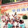 [转贴]2012年大方县教师节文艺晚会节目选拔赛