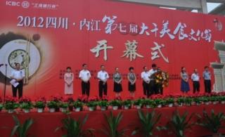 内江举行第七届大千美食文化节
