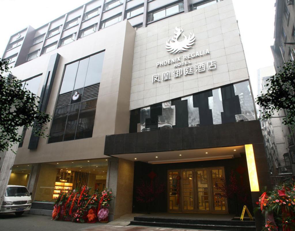 凤凰玉庭酒店