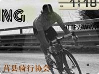莒县骑行协会