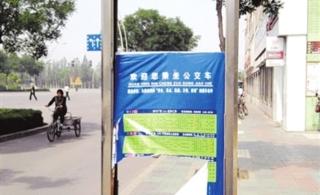 """澳门葡京平台部分公交站牌屡遭""""毒手"""""""