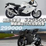 超过15万元的摩托车