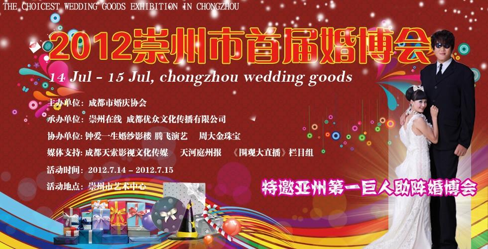 2012崇州首届婚博会