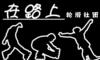 """秦安""""在路上""""轮滑社团征集轮滑爱好者"""
