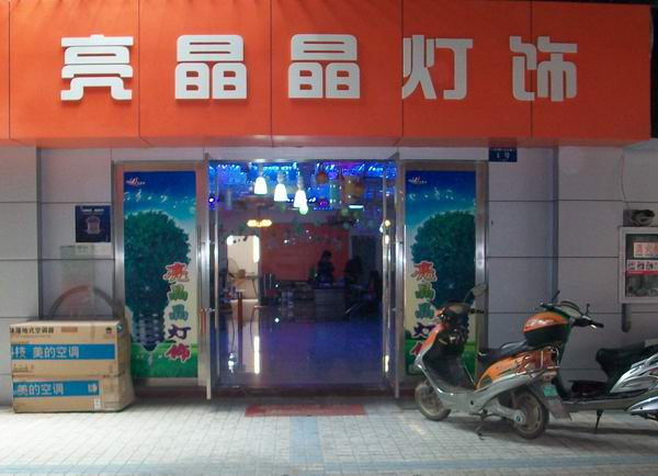 开关系列----tnc安庆池州地区总代理兼梅兰松日