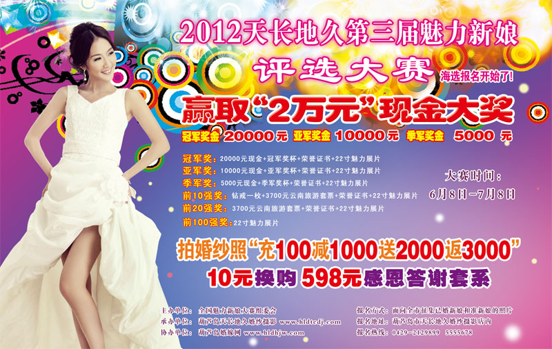 2012威尼斯人注册_明升网址第三界魅力新娘评选大赛