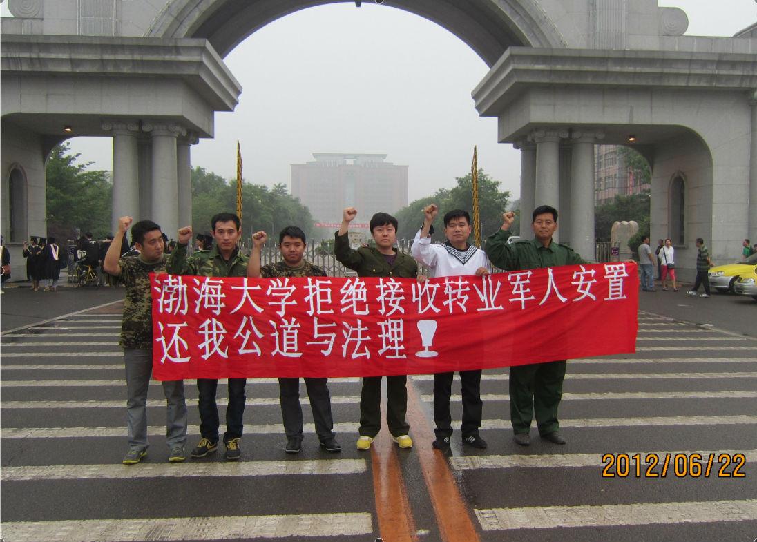 [转贴]为什么要拒绝安排我们?渤海大学法理何在?