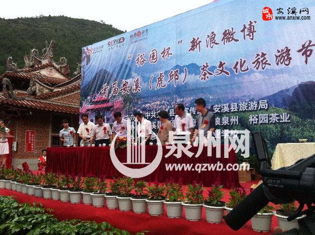 首届安溪(虎邱)茶文化旅游节在虎邱镇洪恩岩景区举行开幕式
