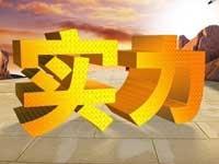 【因���力-所以推介】