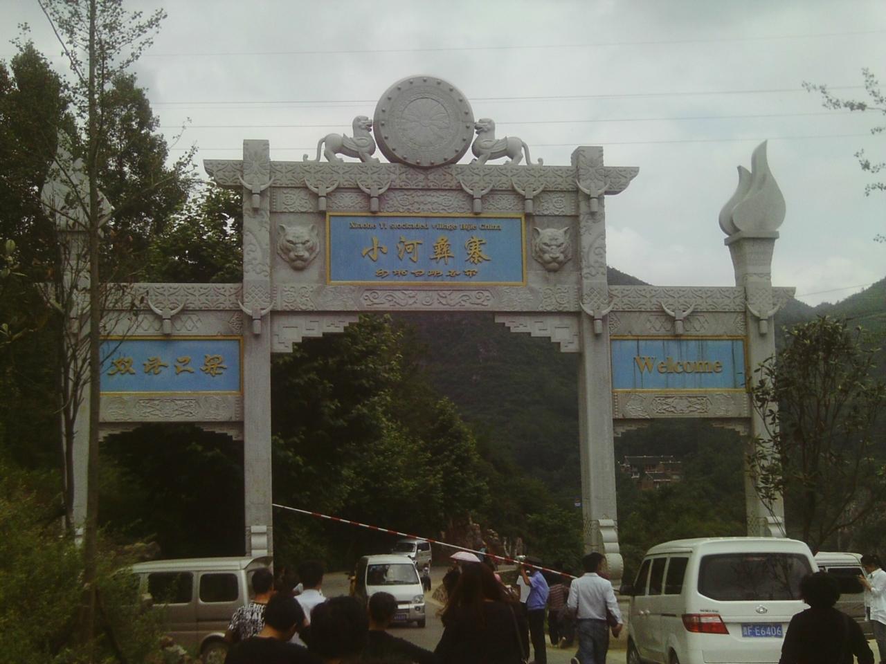 毕节七星关区小河彝寨风景区,位于毕节市七星关区大新桥高清图片