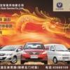 铭泰汽车服务有限公司多款车辆销售惠民补贴